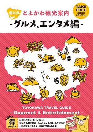 愛知県とよかわ観光案内 グルメ編